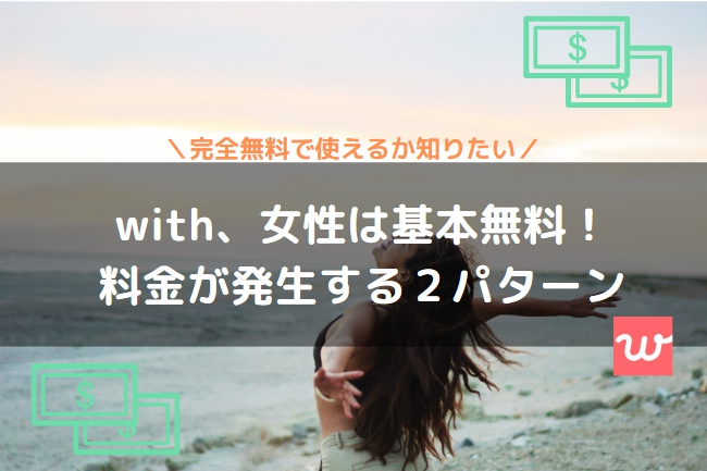with(ウィズ) 女性 無料