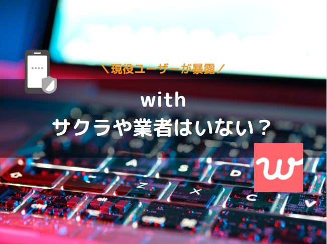 with(ウィズ) サクラ 業者