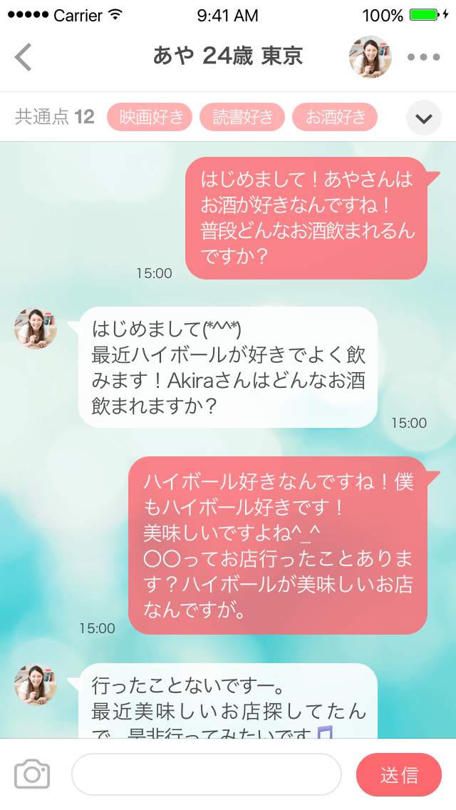 with(ウィズ) メッセージ返信率