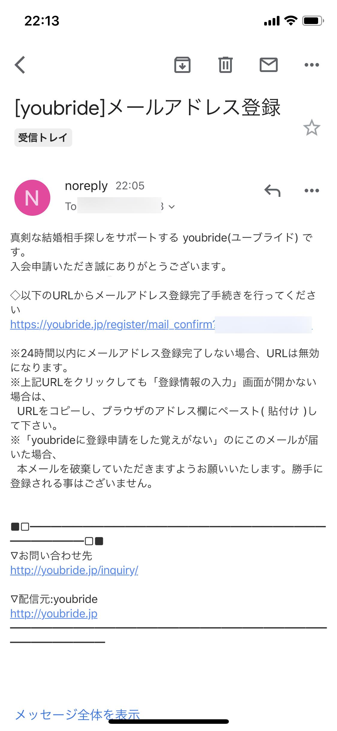 youbride 無料キャンペーン