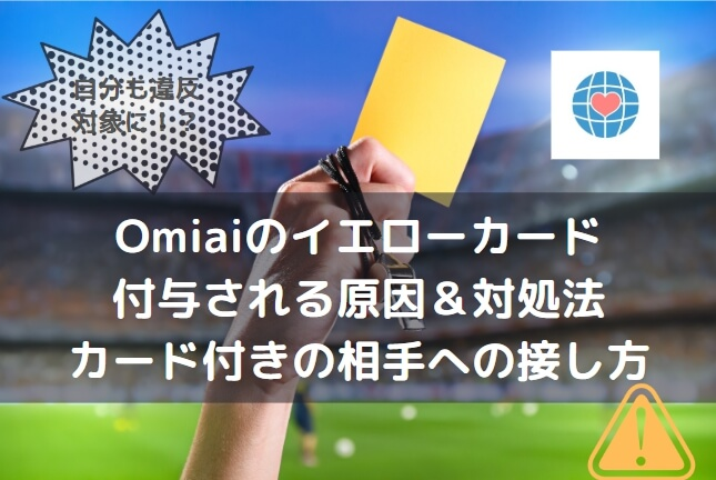 Omiai イエローカード
